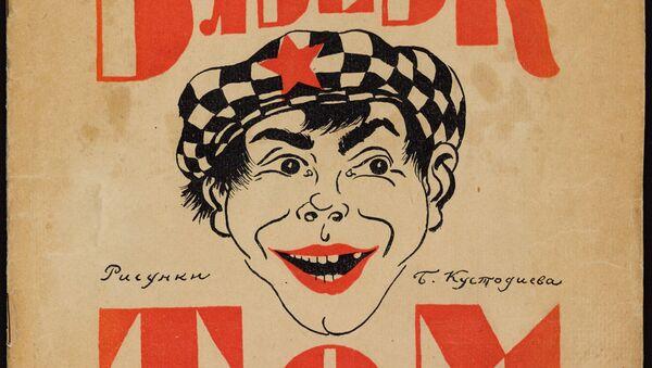 Обложка книги Большевик Том из коллекции советских детских книг, выложенной Принстонским университетом