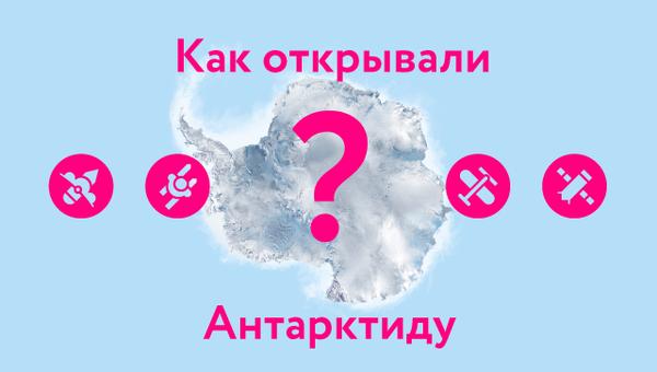 Как открывали Антарктиду