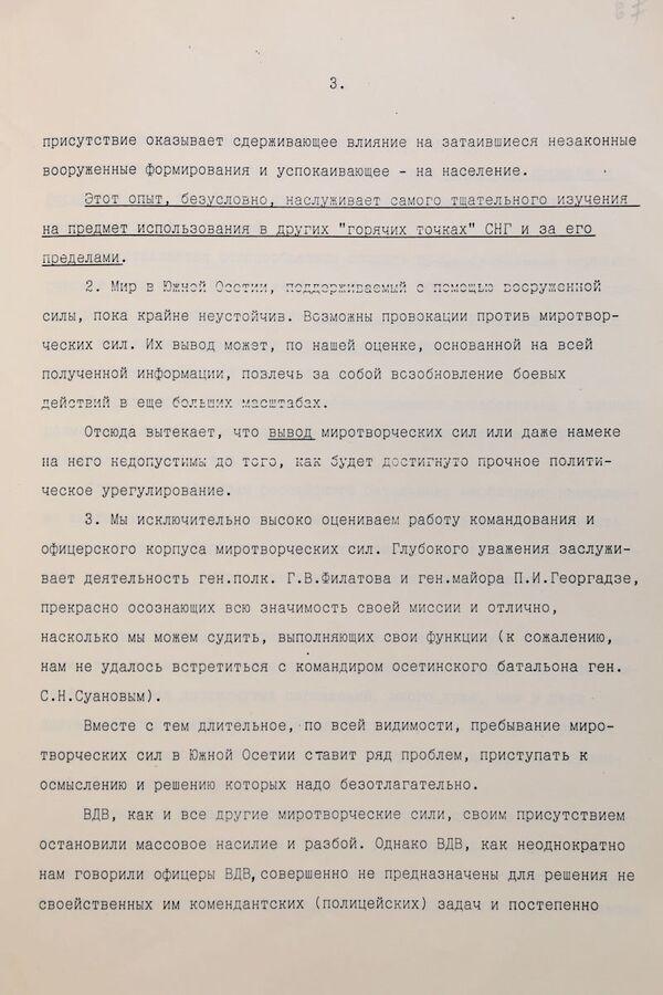 Докладная записка группы депутатов Российской Федерации, подготовленная по итогам поездки в Северную и Южную Осетию. 1992 год