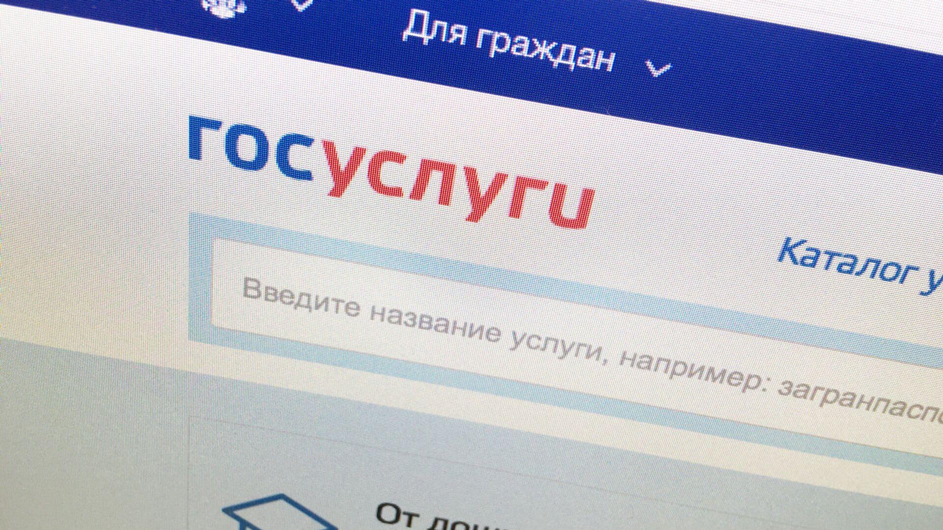 Официальный интернет-портал государственных услуг - РИА Новости, 1920, 03.03.2021