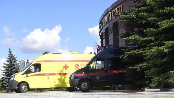 Автомобили скорой медицинской помощи и Следственного комитета у здания Московского областного суда, в котром произошла перестрелка. Архивное фото