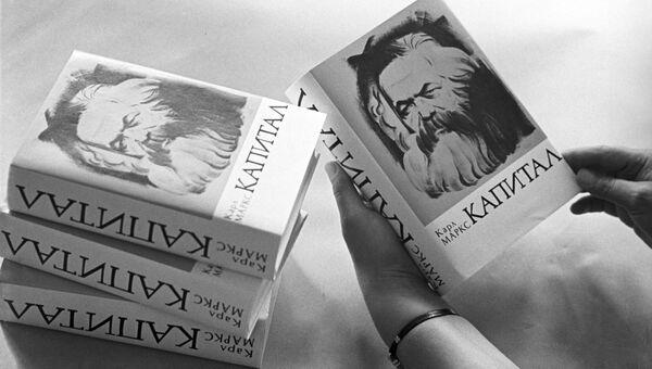 Книги юбилейного выпуска Капитала Карла Маркса. 1967 год