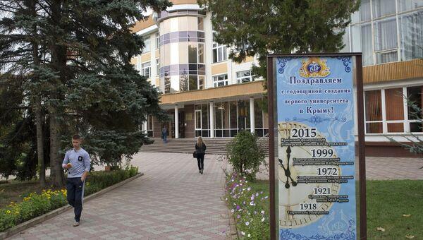 Крымский федеральный университет имени В.И.Вернадского. Архивное фото