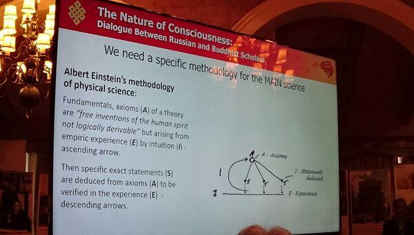 Слайды к дискуссии российских и буддийских ученых. Фото для иллюстрации части репортажа, где упоминается Эйнштейн.