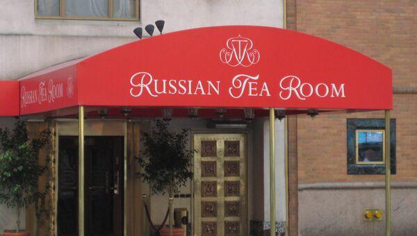 Ресторан русской кухни Русская чайная на Манхэттене в Нью-Йорке. Архивное фото