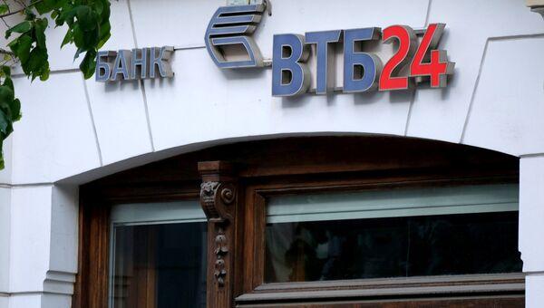 Вывеска банка ВТБ24