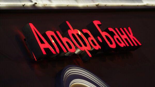 Альфа-банк. Архивное фото