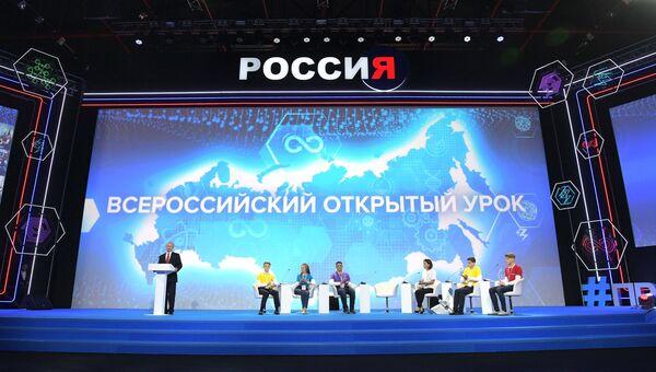 Президент РФ Владимир Путин выступает на всероссийском открытом уроке в Ярославле. 1 сентября 2017