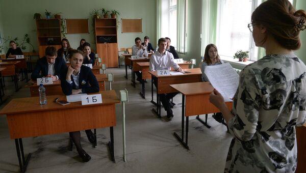 Ученики перед началом единого государственного экзамена. Архивное фото