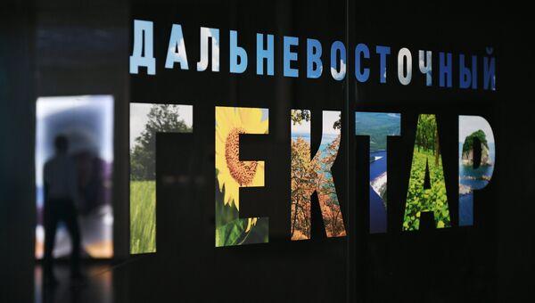 Стенд Дальневосточный гектар на Восточном экономическом форуме. Архивное фото