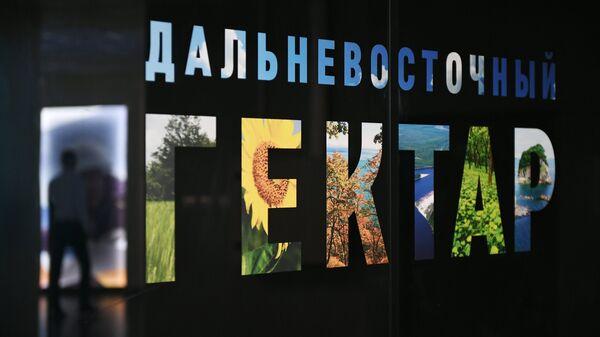 Стенд Дальневосточный гектар. Архивное фото