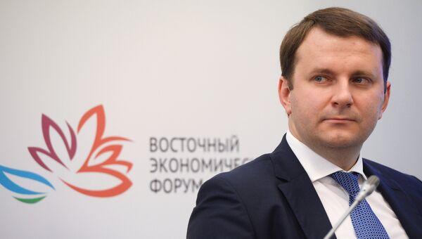 Министр экономического развития РФ Максим Орешкин на Восточном экономическом форуме во Владивостоке. 6 сентября 2017