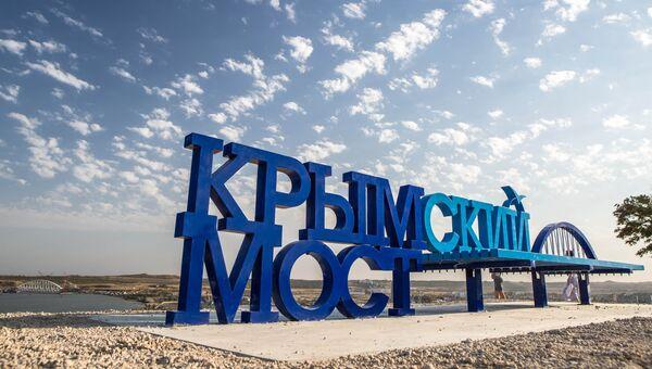 Скамейка Крымский мост. 12 августа 2017