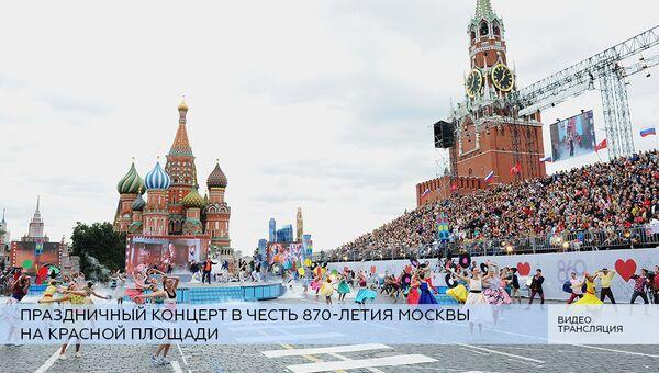 LIVE: Праздничный концерт в честь 870-летия Москвы на Красной площади