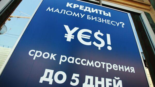 Власти Москвы планируют выдавать малому бизнесу 8,6 млрд руб в году