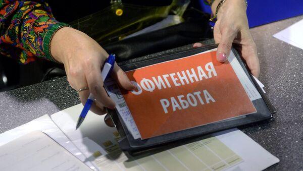 Посетители на Ярмарке вакансий в Москве. Архивное фото
