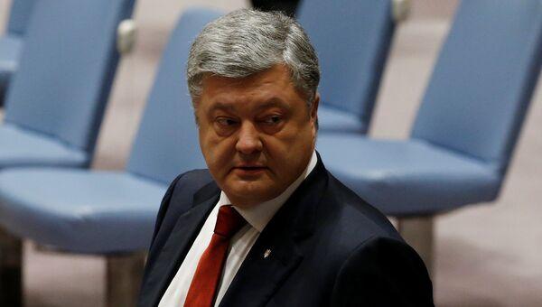 Президент Украины Петр Порошенко на саммите Совета безопасности ООН по вопросам миротворчества в Нью-Йорке, США. 20 сентября 2017
