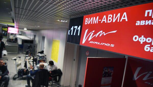 Пассажиры в аэропорту Домодедово, где произошла отмена рейсов авиакомпании ВИМ-Авиа. Архивное фото