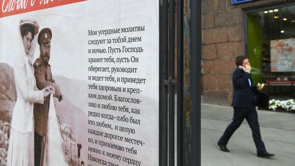 Билборды с фрагментами переписки Николая II и его жены Александры Федоровны установили в Москве. 27 августа 2017