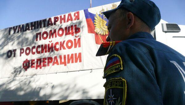 Машины конвоя МЧС России с гуманитарной помощью для жителей Донбасса. Архивное фото