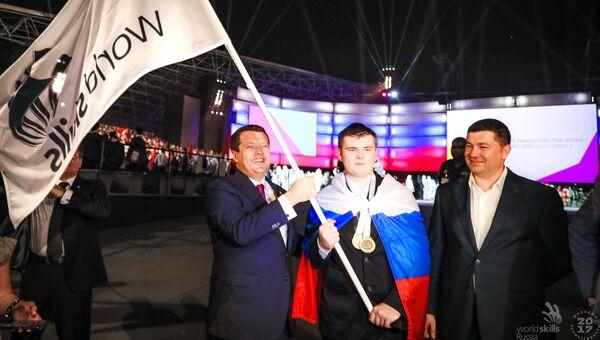Передача флага международного движения WorldSkills Константину Ларину, завоевавшему золотую медаль чемпионата в компетенции Веб-дизайн