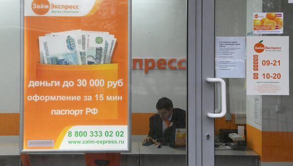 Офис компании Займ-Экспресс в Москве