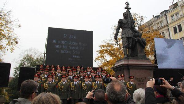 Церемония открытия парка имени ансамбля Александрова в Белграде