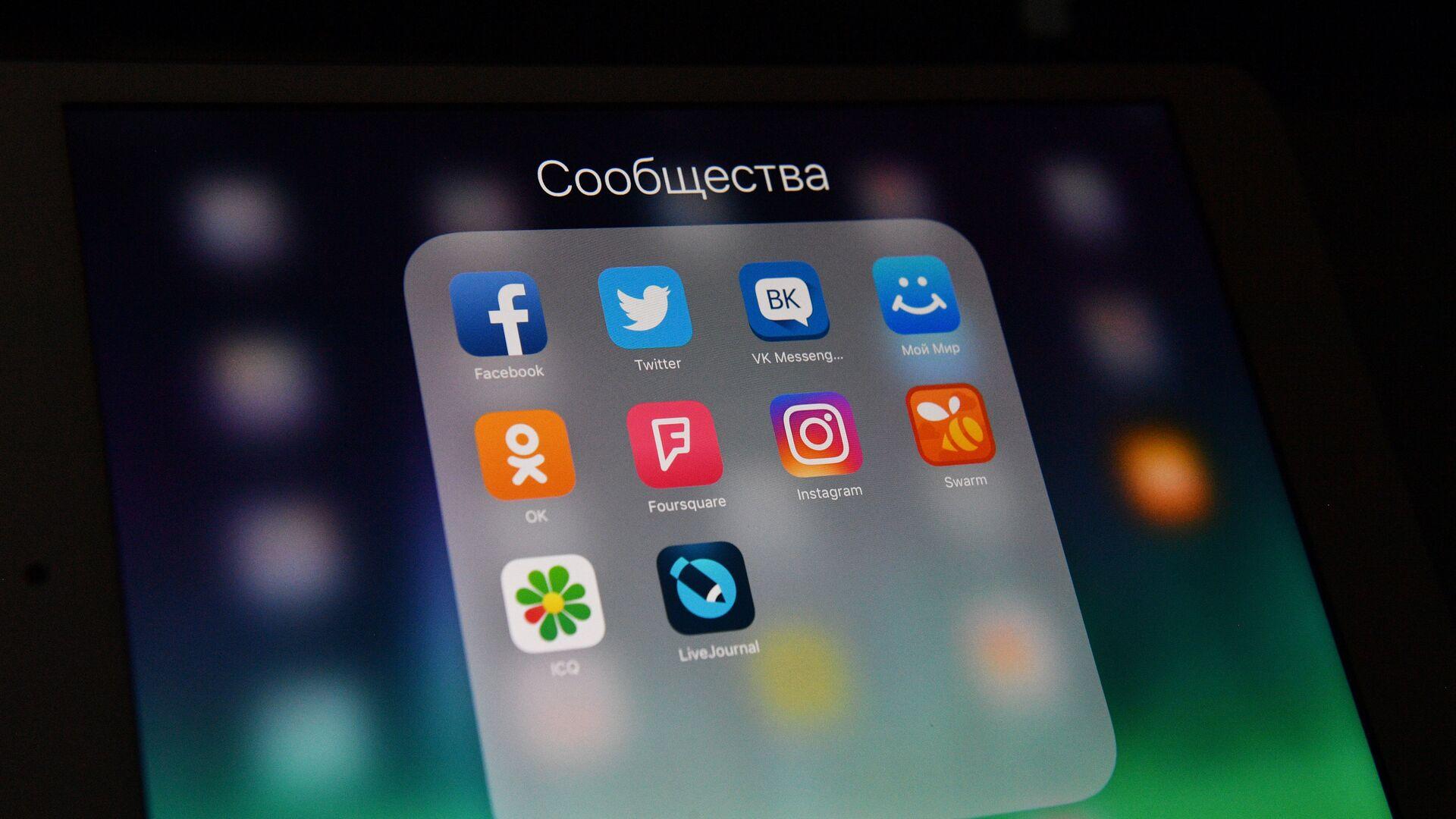Иконки социальных сетей на экране смартфона - РИА Новости, 1920, 20.05.2021