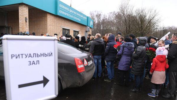 Люди у клиники Медси в Московской области, пришедшие проститься с сатириком Михаилом Задорновым. 12 ноября 2017