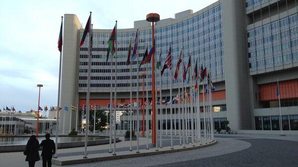 Здание Венского международного центра, где располагается Управление ООН по наркотикам и преступности