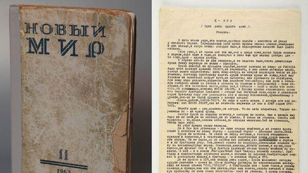 Обложка журнала (№ 11 за 1962 год) с опубликованным Одним днем Ивана Денисовича (тираж 96 900) и первая страница авторской машинописи, поданной в журнал Новый мир осенью 1961 года