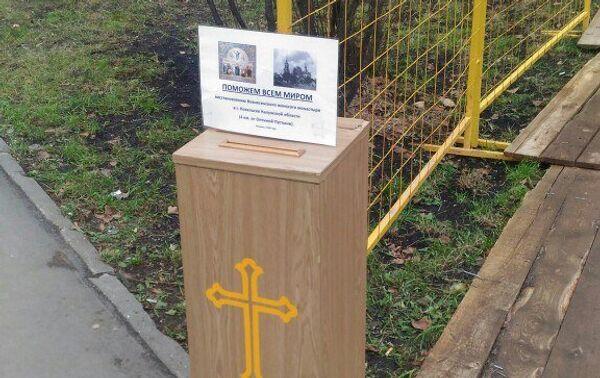 Сбор пожертвований у стен Донского монастыря в Москве