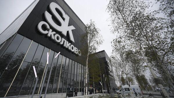 Инновационный центр Сколково. Архивное фото