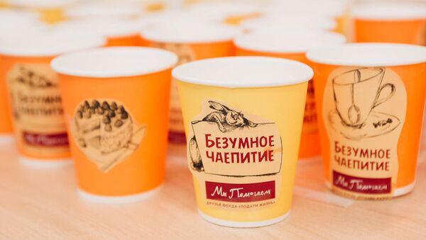 Безумные чаепития в пользу Подари жизнь собрали более 3 млн руб