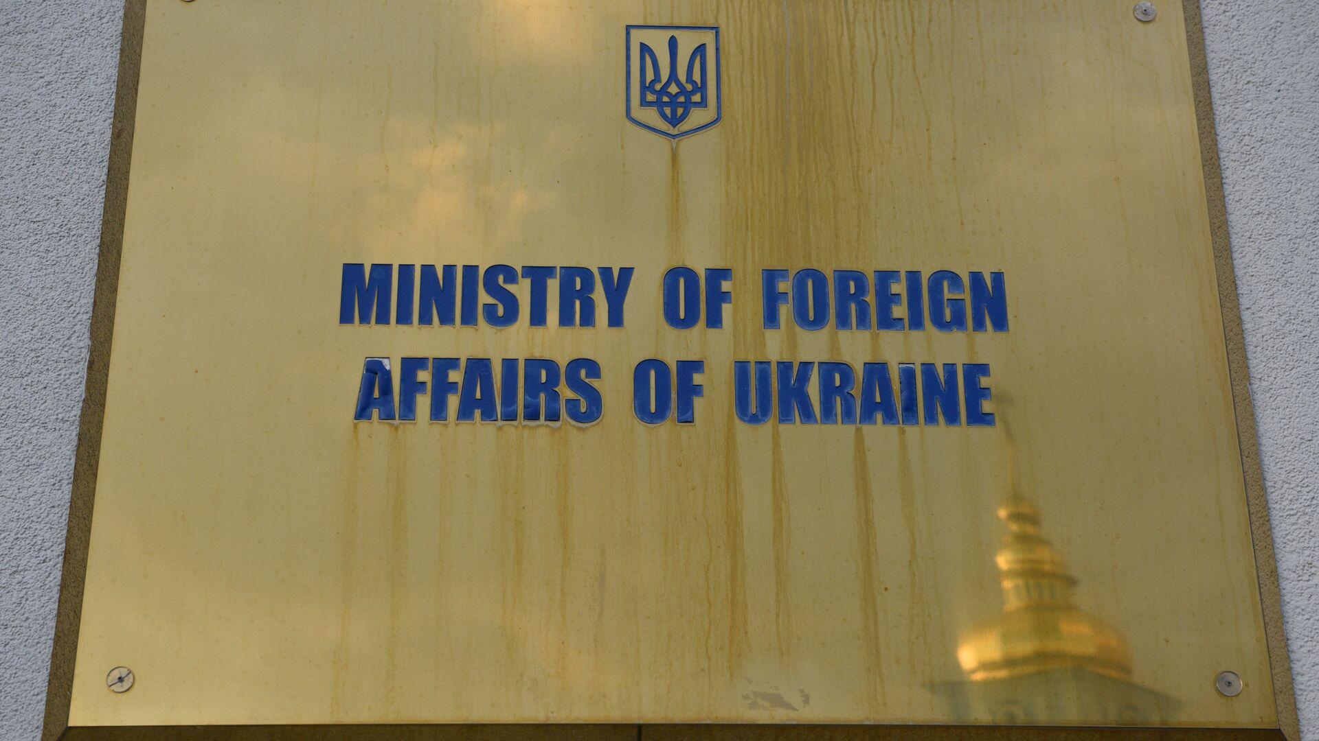 Табличка на здании министерства иностранных дел в Киеве - РИА Новости, 1920, 30.12.2020