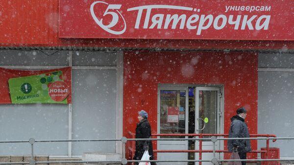 Покупатели выходят из магазина сети Пятерочка