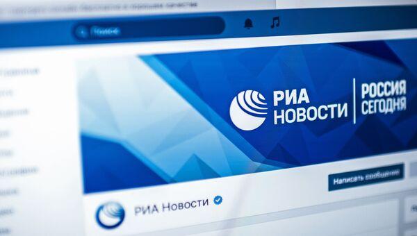 Страница информационного агентства РИА Новости в социальной сети Вконтакте