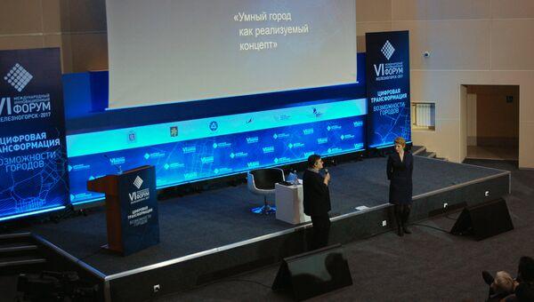 VI Международный инновационный форум Цифровая трансформация. Возможности городов в Железногорске