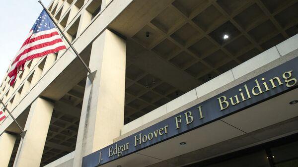Здание ФБР в Вашингтоне. Архивное фото