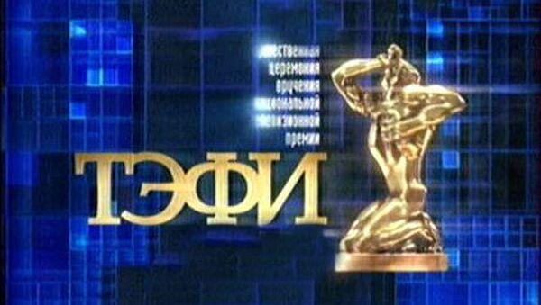 О премии ТЭФИ мечтают и мастера, и дебютанты ТВ - Путин