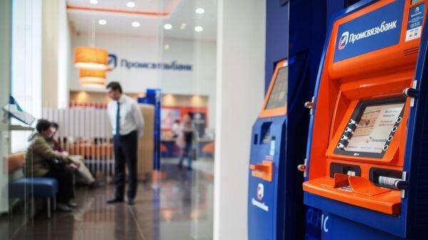 Платежный терминал в офисе Промсвязьбанка. Архивное фото