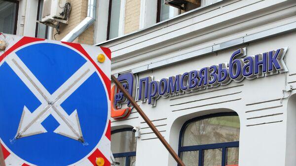 Вывеска на отделении Промсвязьбанка в Москве
