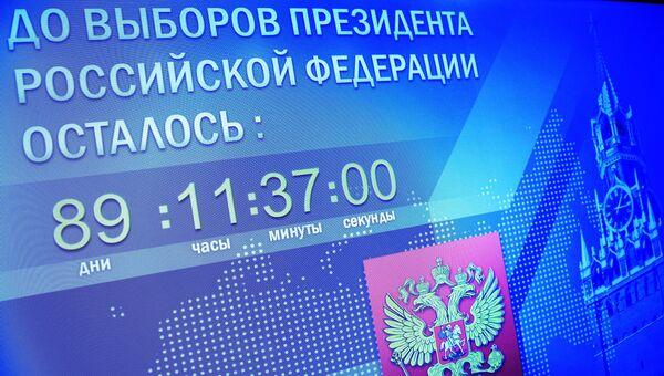 Обратный отсчет до выборов президента РФ. Архивное фото