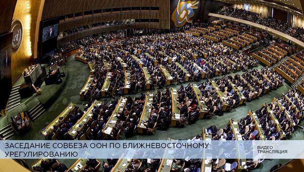 LIVE: Заседание Совбеза ООН по ближневосточному урегулированию