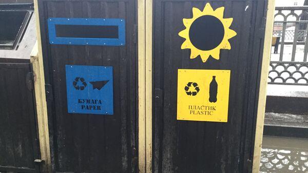 Контейнеры для раздельного сбора мусора  в Москве