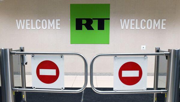 Офис телеканала RT в Москве.  Архивное фото