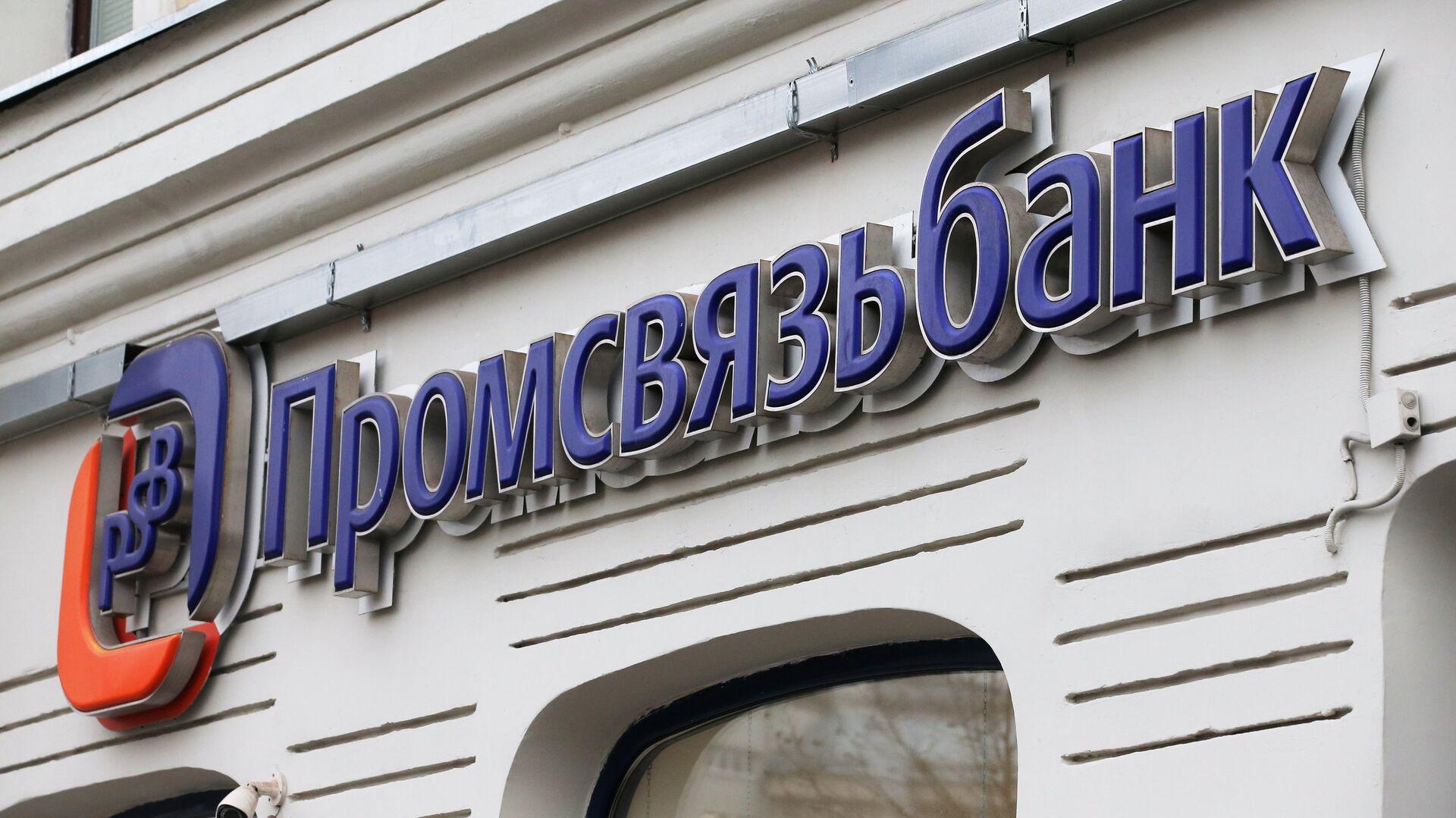 Промсвязьбанк завершил присоединение Роскосмосбанка