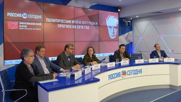 Заседание Зиновьевского клуба в ММПЦ МИА Россия сегодня. 21 декабря 2017