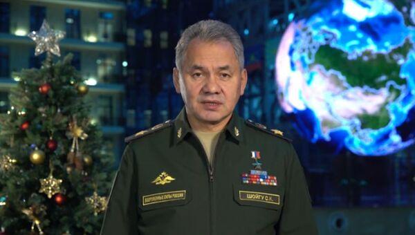 Праздничное поздравление Министра обороны РФ Сергея Шойгу с наступающим Новым годом