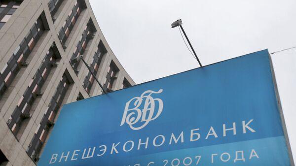 Здание Внешэкономбанка Российской Федерации на проспекте Академика Сахарова Москвы